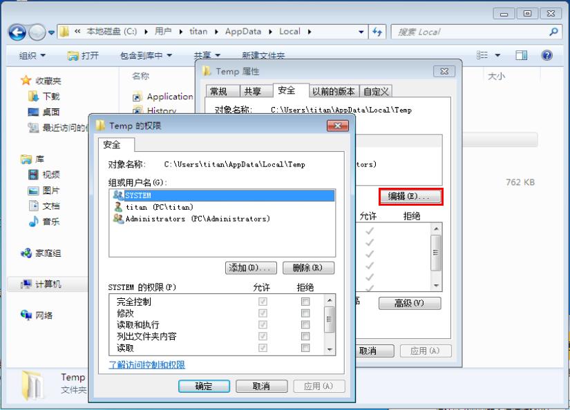 win7 office在安装过程中出错 错误2203(解决)4