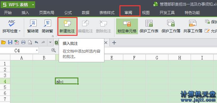 wps excel添加修改删除批注(单元格悬浮提示框)方法1