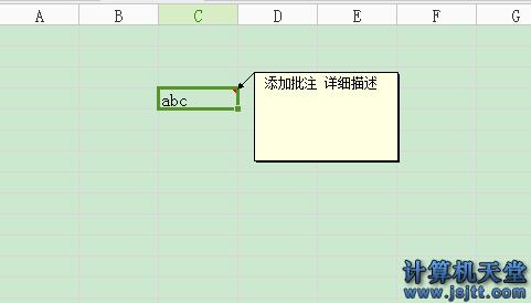 wps excel添加修改删除批注(单元格悬浮提示框)方法3