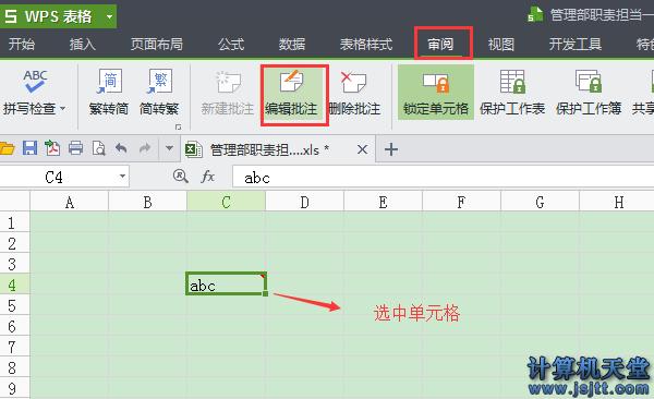 wps excel添加修改删除批注(单元格悬浮提示框)方法4