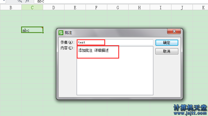 wps excel添加修改删除批注(单元格悬浮提示框)方法2