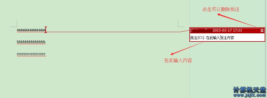 wps word添加修改删除批注(批评注解)方法2