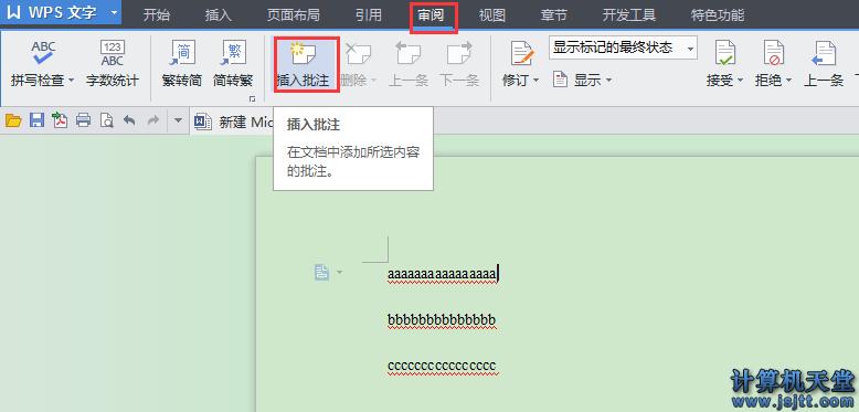wps word添加修改删除批注(批评注解)方法1