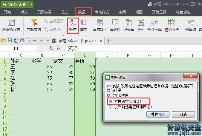 wps excel中数据表格排序方法2