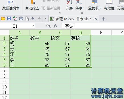 wps excel中数据表格排序方法3