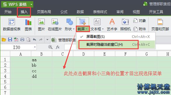 wps excel中使用自带截图工具进行屏幕截图1
