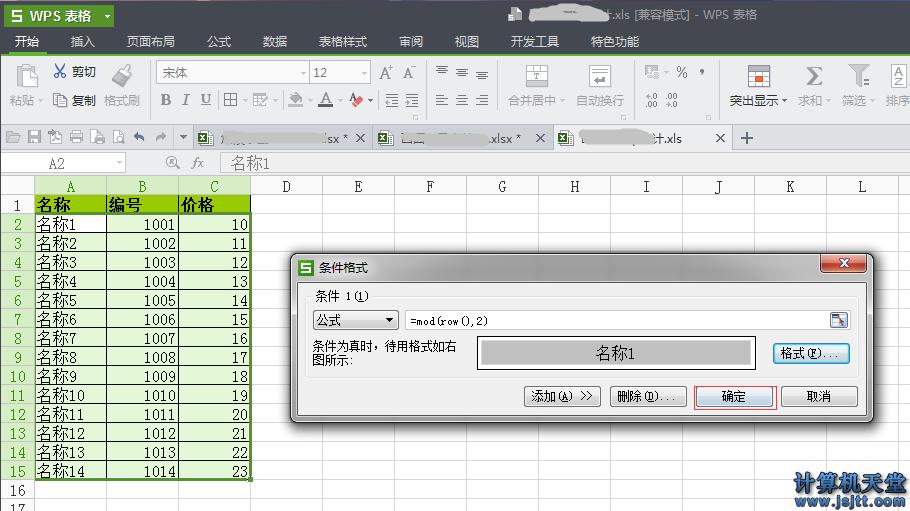 excel wps 设置表格隔行变色效果_wps table 颜色设置4