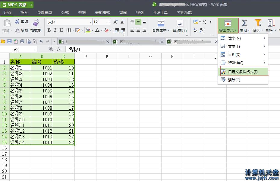 excel wps 设置表格隔行变色效果_wps table 颜色设置1