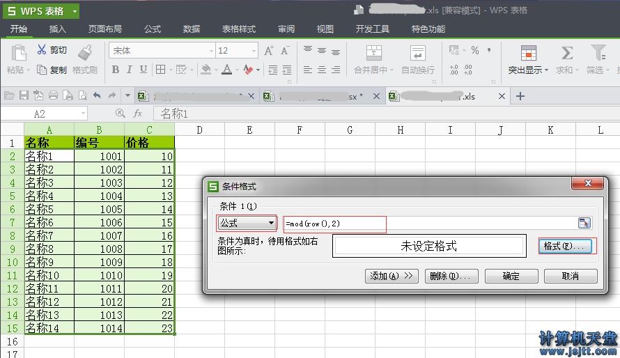 excel wps 设置表格隔行变色效果_wps table 颜色设置2