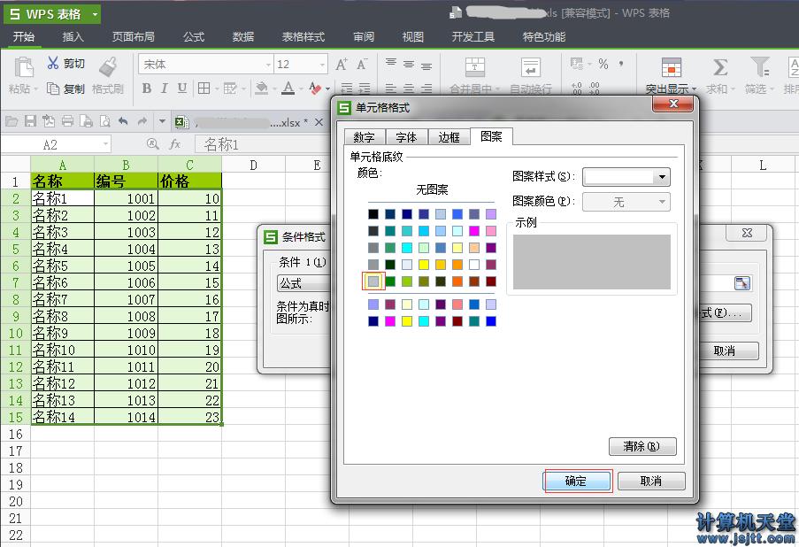 excel wps 设置表格隔行变色效果_wps table 颜色设置3