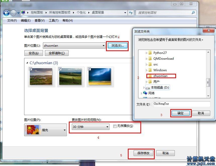 选择图片所在的文件夹 点击保存修改。