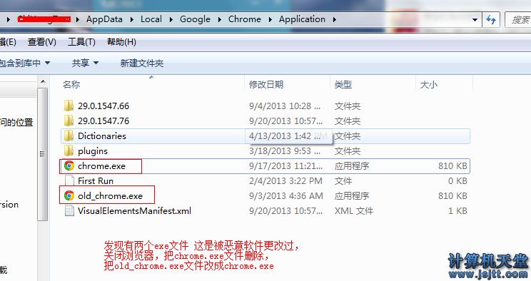 谷歌chrome浏览器主页被篡改修改方法.png