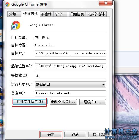 查看谷歌chrome浏览器的安装位置2.png