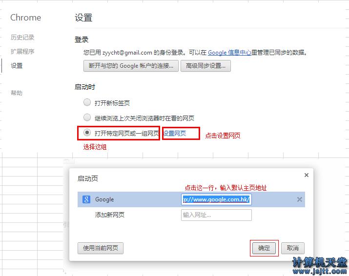 谷歌chrome浏览器如何修改设置主页设置页面图解.png