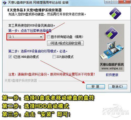 能上网的WinPE U盘版!天意U盘维护系统