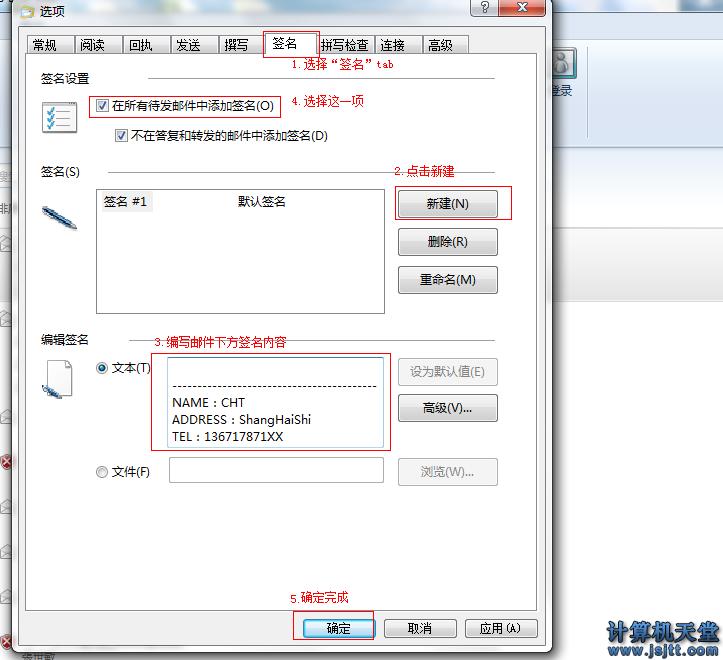 Windows live mail设置邮件签名_如何设置发邮件签名2