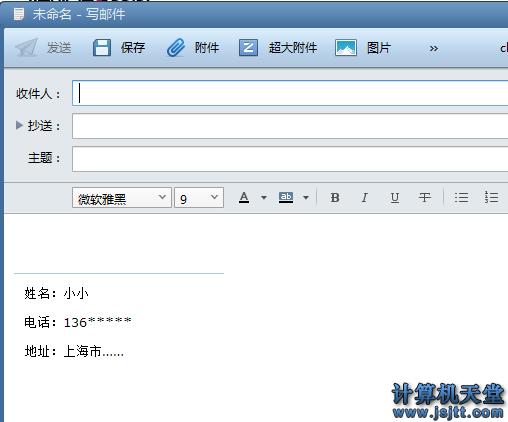 Foxmail设置邮件签名_写邮件签名设置方法3