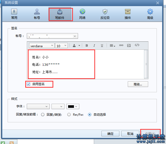 Foxmail设置邮件签名_写邮件签名设置方法2