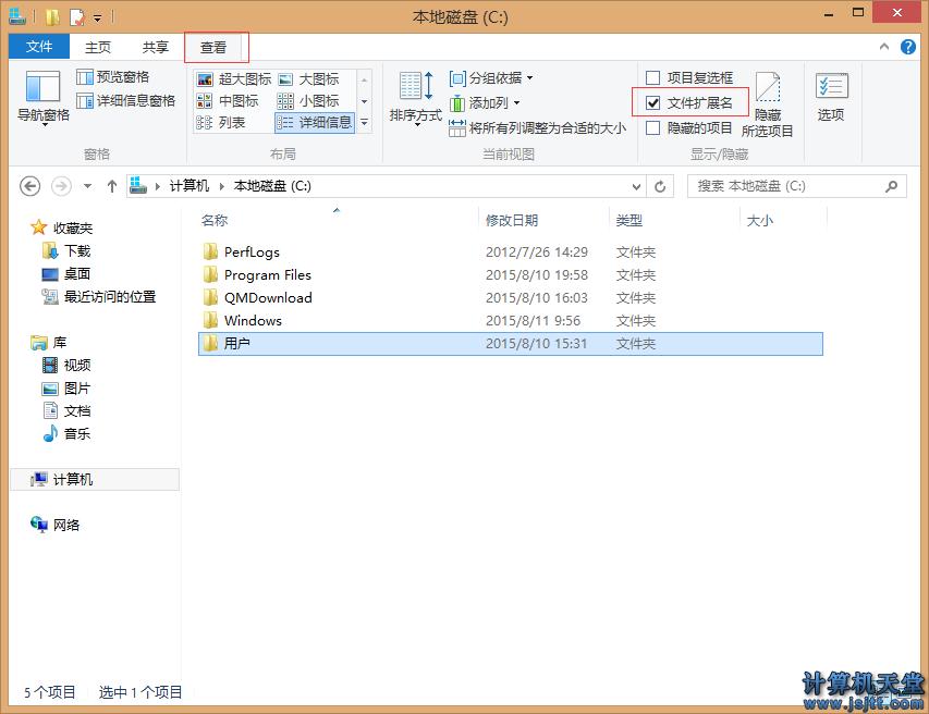 win8 如何显示文件扩展名_显示.txt后缀名