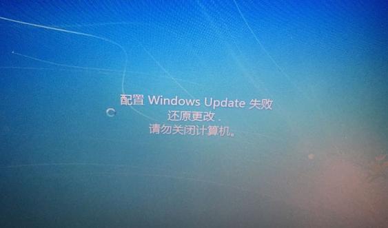 解决 配置windows update失败还原更改,请务必关机 win7更新失败 还原更改(图文)