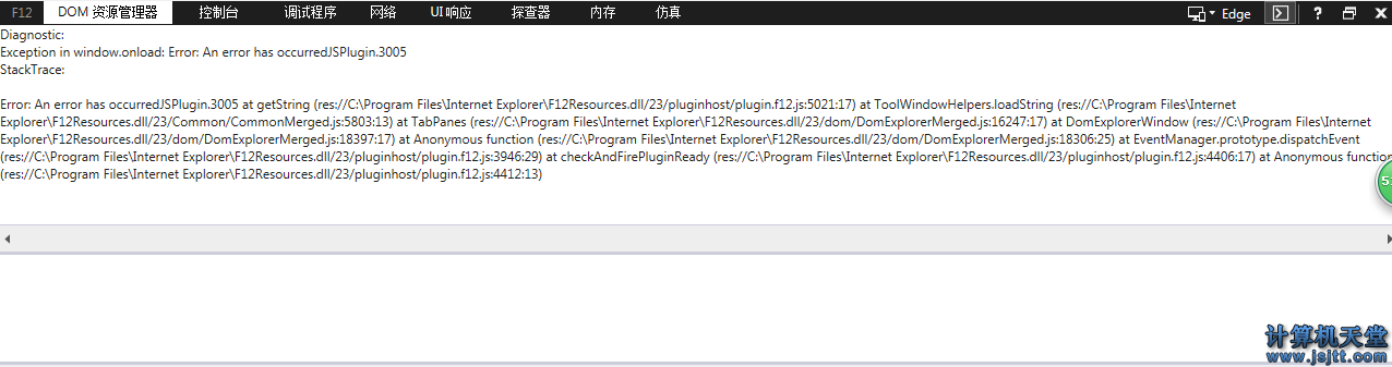 ie11 开发者模式不能用 解决Exception in window.onload: Error: An error
