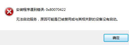解决 .msu 更新补丁不能安装  安装程序遇到错误 0x80070422 无法启动服务1
