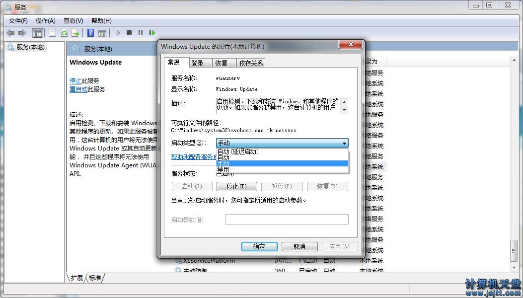 解决 .msu 更新补丁不能安装  安装程序遇到错误 0x80070422 无法启动服务2