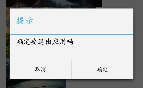 android 用户点击回退按钮 提示是否需要退出应用程序